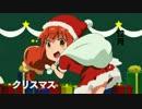 【ニコニコ動画】【MAD】クリスマス?なにそれ美味しいの?【じょしらく】を解析してみた