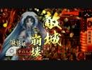 【大戦国】脳筋とキン肉マンを川越衆が踊りながら包囲する動画 thumbnail