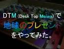 DTM(Desk Top Meiwa)で地球のプレゼントをやってみた。