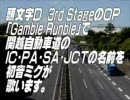 初音ミクが頭文字D3rdStageのOPで関越道のIC・PA・SA・JCTの名前を歌う