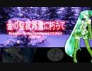 フツーダムに「金の聖夜霜雪に朽ちて」を歌ってみた【__】 thumbnail