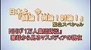 1/3【緊急討論!】NHK1万人集団訴訟・マスメディアの現在[桜H24/12/25] thumbnail