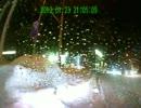 【ニコニコ動画】【北海道】止まれない【雪道】を解析してみた