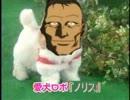 愛犬ロボ「ノリス」