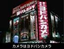 ヨドバシカメラの歌 こども合唱・梅田・札幌・博多