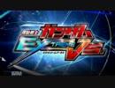 【EXVS】バグを見つめて【バグMAD】 thumbnail