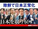 朝鮮排除で日本正常化