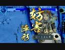 【戦国大戦】はーとまん's ぶーと★きゃんぷ 三十九日目【21国】 thumbnail