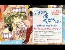 あすみさん@がんばらない プレ配信(2012.12.25)