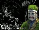 間違いだらけのクトゥルフ神話TRPG  Part.