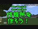 【Minecraft】ジャンプ禁止のマインクラフト Part.24【ゆっくり実況】 thumbnail