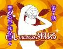 【MUGEN】悪Qの平和な日々【ストーリー】7話(最終話)