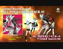 「TamStar Records presents ALL VOCALOID ATTACK #1 」クロスフェード