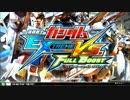 【EXVSFB】第一回レシオトーナメントpart1【2012/12/25】
