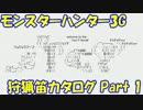 【MH3G】 狩猟笛カタログ Part1