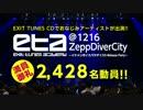 【ETA終演直後の出演者コメント】EXIT TUNES ACADEMY@1216 Zepp DiverCity thumbnail
