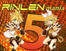 【鏡音リン・鏡音レン】 RINLENMANIA 5 【ノンストップメドレー】 thumbnail
