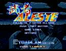 武者 Aleste / Fullmetal Fighter 【SC-88Pro 版】