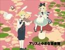 【鏡音リンが奏でる】アリスと小さな音楽隊【オリジナル ゴシック】