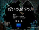 呪いの館(RC) thumbnail