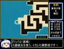 桃太郎伝説RTA_4時間55分49秒_part6/7