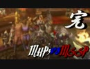 【MHP3rd HD】終世紀的カオス4人衆が実況!~真の最終回編~