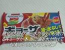 【ニコニコ動画】最近話題の味の素の餃子焼いてみたゾ.mp餃子を解析してみた