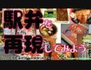 【駅弁を再現してみよう】24 みがきにしん弁当(津軽海峡線・函館駅)