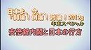 1/3【年末SP討論】安倍新内閣と日本の行方[桜H24/12/31]
