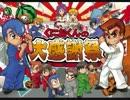 「くにおくんの大感謝祭」PV第1弾公開! 2013年2月発売