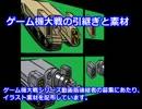 ゲーム機大戦の素材ダウンロード
