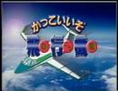 【ニコニコ動画】かっこいいぞ飛行機 [1/2]を解析してみた