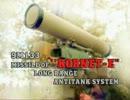【ロシア】 対戦車ミサイル 9M133 Kornet-E (AT-14 スプリガン)