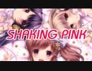【C83】SHAKING PINK 1stアルバム「しぇいきんぐ!」【クロスフェードデモ】 thumbnail