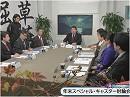1/3【桜プロジェクト】年末SPキャスター討論会[桜H24/12/28]