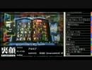 【黒歴史】 裏顔TV! 続・忘年会 かず猫舌なるレン【悪酔】 part1 2012.12.29 thumbnail