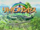 【TAS】 リトルプリンセス マール王国の人形姫2 wip Part.1