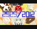2525/2012【2012年ニコニコオールスター】