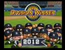 【ゆっくり実況】メジャーリーグでレジェンドpart17【パワメジャ2009】