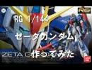 【ニコニコ動画】RGゼータガンダム作ってみた+αを解析してみた