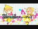 【ニコカラ】エレクトリック・マジック(OFF Vocal) thumbnail