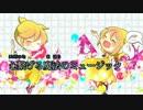【ニコカラ】エレクトリック・マジック(OFF Vocal)【コーラスあり】 thumbnail