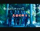 【ニコニコ動画】【殴り込み】ラストファイル 天空の祈り【東海道編】を解析してみた