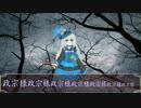 【会話つき】梟雄だけど変態だから怖くないよねっ!15【21国】 thumbnail
