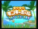 『Wii版スーパーモンキーボール』をみんなと遊んでみたかった Part.1