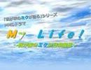 MMDドラマ「My Life! ~我が家のミクの日常風景~」