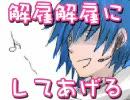 【KAITOになりきって】解雇解雇にしてあげる【歌ってみた】