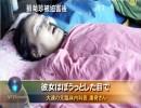 【新唐人】中国の『地獄』―馬三家強制労働収容所(2)