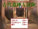 【単発実況】謎が多き死にゲー、『古代遺跡大冒険』実況プレイ