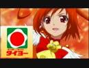 キュアサニーが九州某スーパーマーケットのCMソングを歌うようです